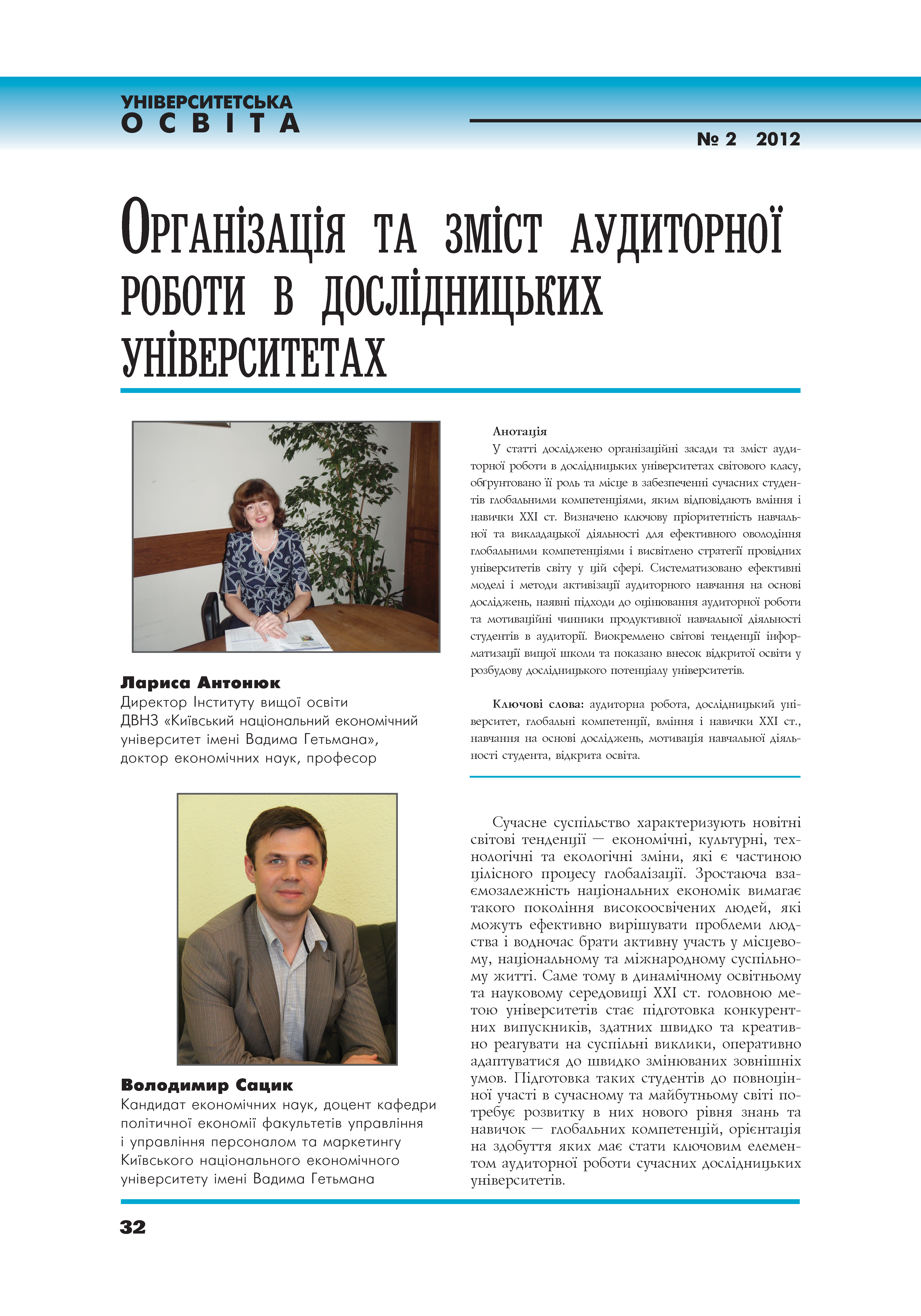 Pages from Antonuik_Satsyk_ukr