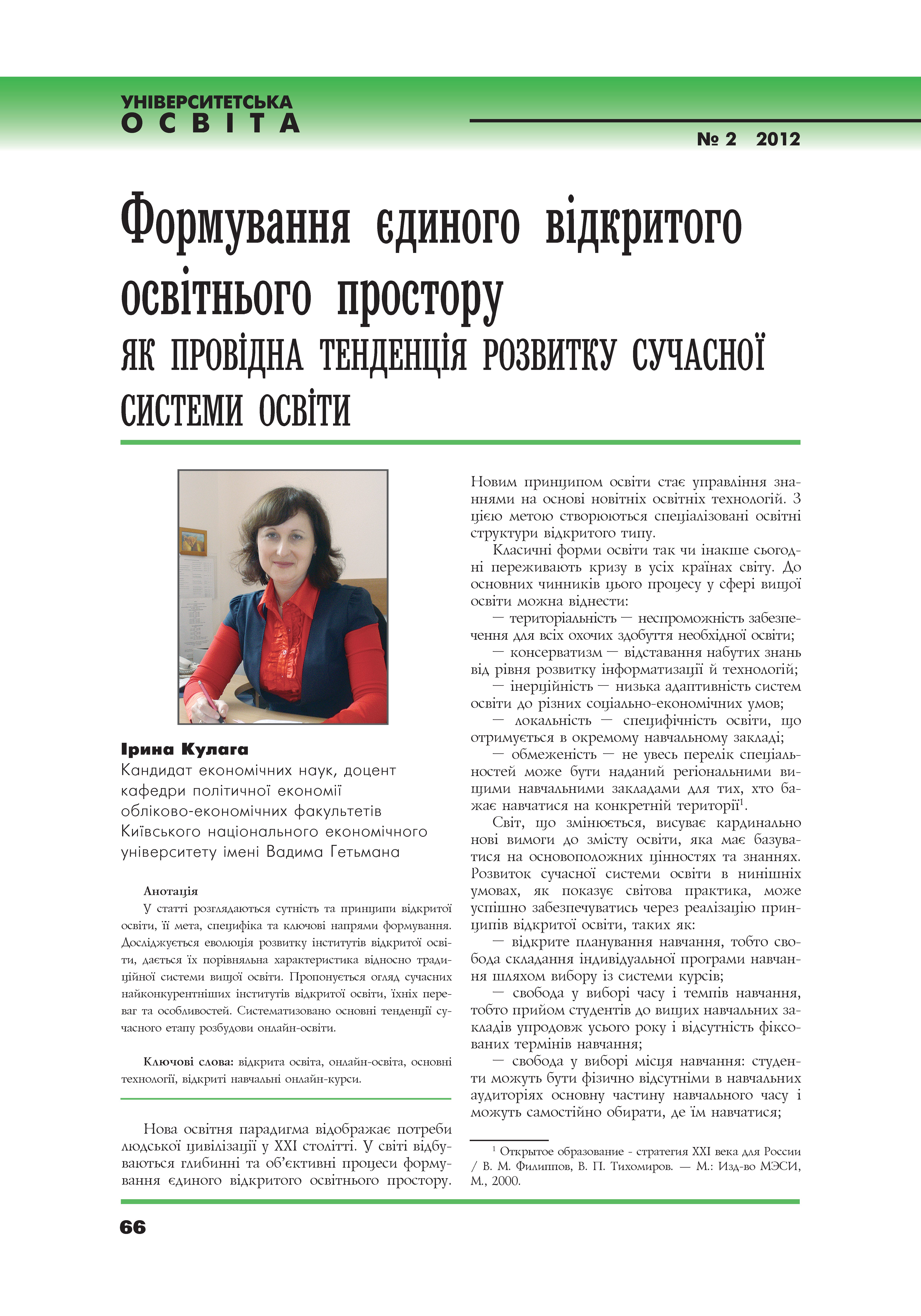 Pages from Kulaga_ukr