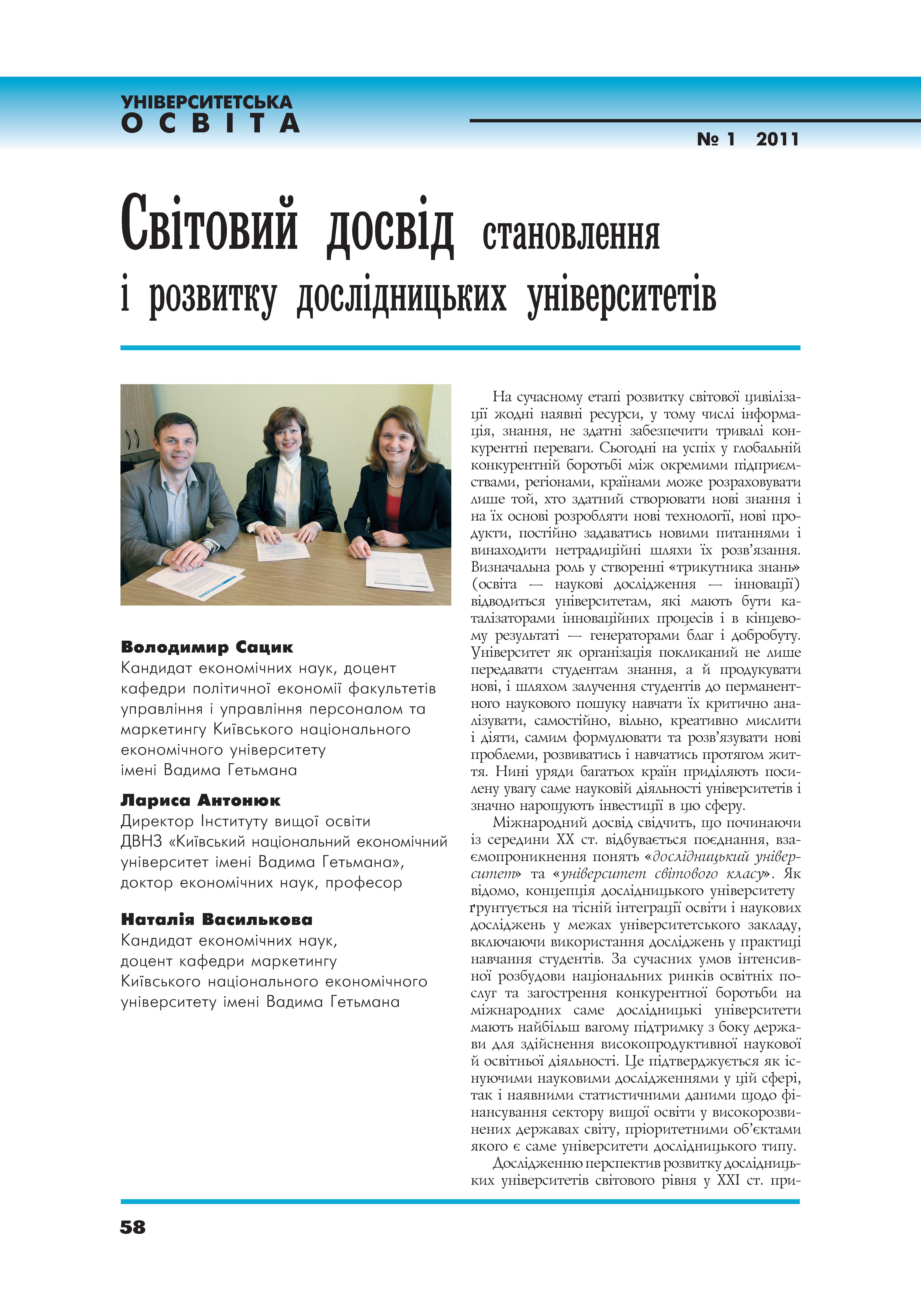Pages from Satsyk_Antonuik_Vasilkova